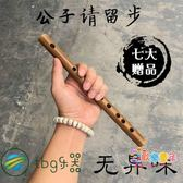笛子 便攜式小型隨身樂器迷你橫笛自學短笛子袖珍竹笛初學兒童零基礎 1色