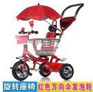 兒童三輪腳踏車旋轉座椅嬰兒手推車【紅色】LG-286879