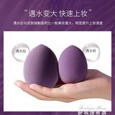 美妝蛋 Gracebabi美妝蛋小芋圓套裝快速上妝不吃粉乾濕兩用彩妝蛋化妝蛋- 麥琪精品屋