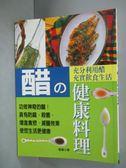 【書寶二手書T7/養生_IIS】醋的健康料理_智慧大學