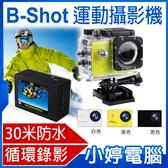 【3期零利率】福利品出清 B-Shot 高CP值國民運動攝影機 錄影 30米防水 140度超廣角 2吋螢幕