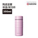 【Kyocera】日本京瓷旋蓋不銹鋼陶瓷塗層保溫保冷杯350ml-玫瑰粉