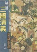 (二手書)解讀三國演義