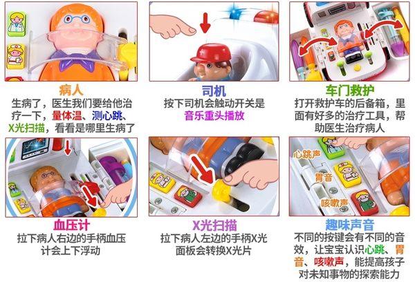 *粉粉寶貝玩具*匯樂智能萬向聲光電動救護車~醫生家家酒玩具~角色扮演玩具~功能超多~