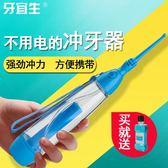 沖牙器便攜式洗牙器水牙線正畸沖洗器潔牙神器牙縫清潔器口腔沖洗 初心家居