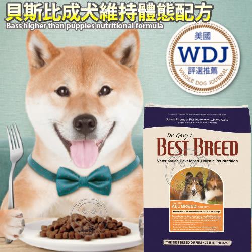 【培菓平價寵物網】美國Best breed貝斯比》成犬維持體態配方犬糧飼料6.8kg