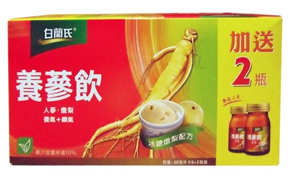 (限量促銷) 白蘭氏養蔘飲 冰糖燉梨 60ml 6+2入  *維康*
