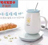 暖暖杯加熱器自動多功能恒溫寶家用暖奶器保溫底座水杯加熱杯墊 HM 范思蓮恩