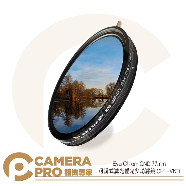 ◎相機專家◎ EverChrom CND 77mm ND3-1000 可調式 減光 偏光 CPL 二合一 公司貨
