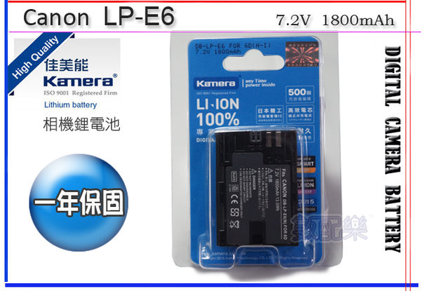 *數配樂 Kamera 相機電池 LP-E6 (LPE6N) 適用 CANON EOS 5DSR 5DS 5D3 5D2 5D 7D 7D2 6D 可顯示時間