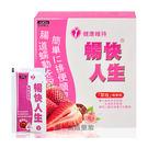 日本味王暢快人生纖暢益菌 草莓精華版 【媽媽藥妝】