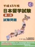 二手書博民逛書店《平成15年度日本留學試驗第二回試驗問題-日本留學》 R2Y ISBN:9577862764