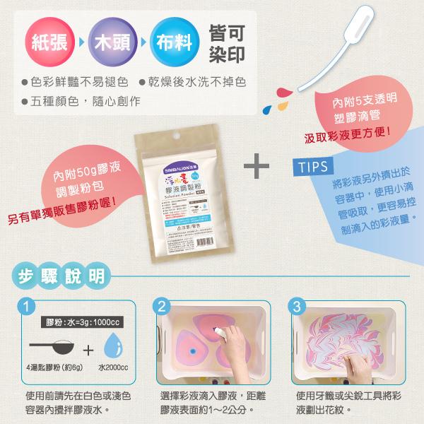 【雄獅】MP-50 浮水畫顏料組(5色+1包調製粉+1只塑膠湯匙+5支滴管)