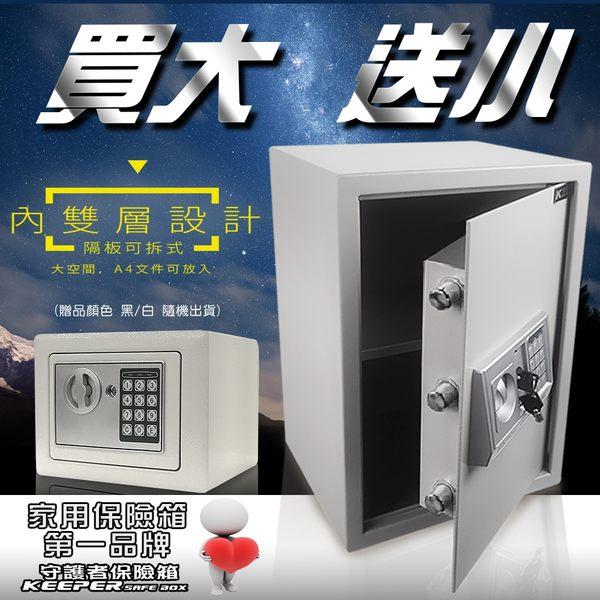 【買大送小】保險箱 保險櫃 保管箱【免運費】設計 裝潢 防盜 50EA3 實體店面【守護者保險箱】