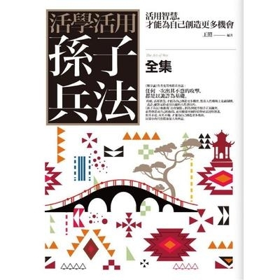 活學活用孫子兵法(全集)