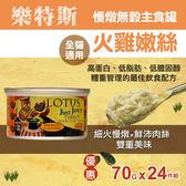 【毛麻吉寵物舖】LOTUS樂特斯 慢燉嫩絲主食罐 火雞肉口味 全貓配方 70g-24件組 貓罐 罐頭
