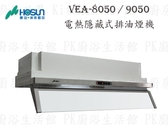 【PK廚浴生活館】高雄豪山牌 VEA-8050 電熱隱藏式 ☆  排油煙機 實體店面 可刷卡