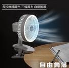 無線風扇 自動搖頭 夾子式風扇 帶夜燈 usb可充電夾扇 桌面迷你大風力臺式鋰電風扇