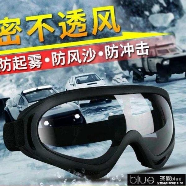 防護鏡 防風沙騎行眼鏡護目鏡平光鏡防護眼鏡騎行裝備防飛沫防塵透明【全館免運】