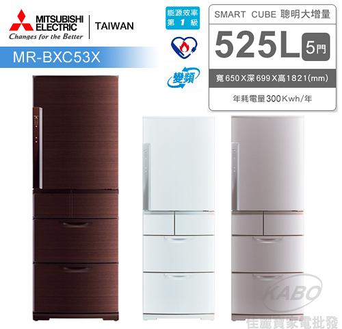 【佳麗寶】[留言享加碼折扣]-(Mitsubishi三菱)525L日本原裝變頻五門電冰箱MR-BXC53X