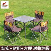 戶外折疊桌椅五件套 鋁合金便攜野餐桌椅套裝 車載自駕游桌椅組合WY
