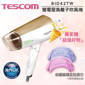 【獨家贈蝴蝶結包頭巾】TESCOM BID42TW BID42 雙電壓負離子大風量吹風機 國際電壓 金色公司貨