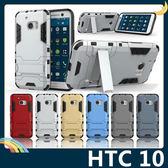HTC 10/M10 變形盔甲保護套 軟殼 鋼鐵人馬克戰衣 防滑防摔 全包帶支架 矽膠套 手機套 手機殼