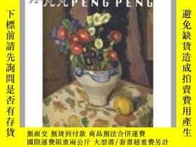 二手書博民逛書店芃芃罕見PENG PENG 畫集Y18384 芃芃 四川出版集團