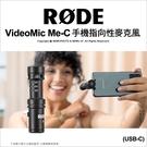 Rode VideoMic Me-C 手...