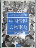 【書寶二手書T5/傳記_MLE】中國情報人物事典