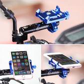 鋁合金自行車手機支架固定導航山地車電動摩托車單車騎行防震-享家生活館