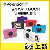 立即出貨《台南-上新》寶麗萊 Polaroid SNAP TOUCH 藍芽 拍立得 觸控 印相機 相片印表機