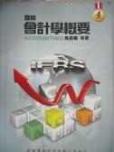 【書寶二手書T5/大學商學_XCR】實用會計學概要_馬君梅