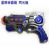玩具槍 閃光槍 星際爭霸 手槍造型 星際大戰槍 風車槍 聲光音樂玩具 COSPLAY 道具【塔克】