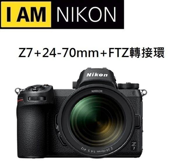 [EYE DC] Nikon Z7 + FTZ + Z 24-70mm f/4 S 全新無反 全片幅 微單眼 5軸防震 公司貨 (一次付清)