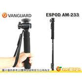 VANGUARD 精嘉 拍客 ESPOD AM-233 鋁合金專業單腳架 載重3KG 黑色 獨腳架 單眼