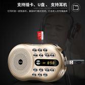 老年人收音機便攜式帶fm播放器可充電半導體調頻廣播無線隨身聽插樂聽戲機 my546 【雅居屋】
