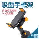 黑橘款 車用吸盤手機支架