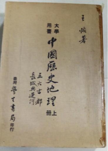 二手書 僅剩一本 中國歷史地理 上冊 學生書局 出版