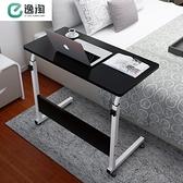 升降桌 簡易筆記本電腦桌懶人床上書桌家用簡約寫字折疊桌可移動床邊桌 雙十一狂歡
