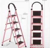 梯子家用摺疊室內人字多功能梯四步梯五步梯加厚鋼管伸縮踏板爬梯 聖誕節全館免運