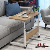 可移動筆記本床上電腦桌懶人桌書桌寢室學習桌小桌子【99元專區限時開放】TW