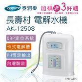 【Toppuror 泰浦樂】長壽村電解水機AK-1250S(TPR-WI05本機送免費基本安裝)