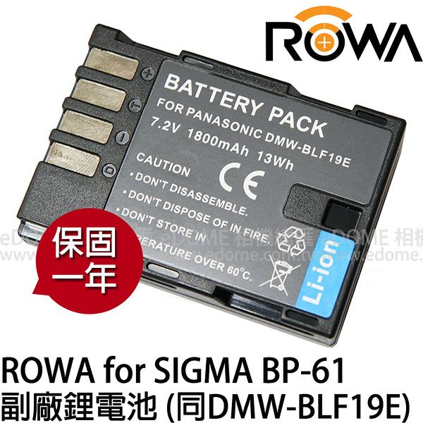 ROWA 樂華 for SIGMA BP-61 副廠鋰電池 7.2V 1800mah (保固一年 千萬保險) 同DMW-BLF19