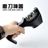 JOMU 德國風格家用磨刀器 磨菜刀神器定角磨刀石棒廚房小工具歐韓時代