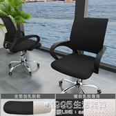 辦公椅靠背升降轉椅電腦椅家用舒適網布透氣職員辦公椅子現代簡約 1995生活雜貨NMS