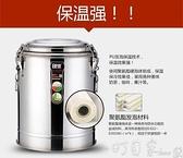 電器商用保溫桶不銹鋼大容量奶茶桶飯桶湯桶豆漿桶茶水桶開水桶帶龍頭BK235 町目家