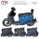 《飛翔無線3C》meekee GOGORO 2 專用車罩 車身防刮保護套│公司貨│兩面一組 潛水布料 不含後照鏡套