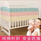 嬰兒床床圍欄軟包防撞條純棉兒童床護欄圍墊擋布軟包布藝防摔圍擋 小山好物