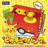 皮卡丘 神奇寶貝 偷錢存錢罐 日本正版商品 精靈寶可夢